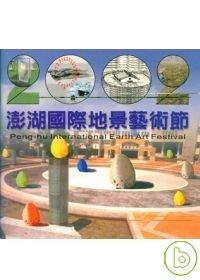 2002澎湖國際地景藝術節