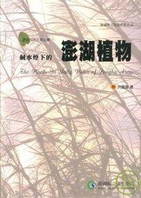 澎湖自然生態巡禮 :  鹹水煙下的澎湖植物 /