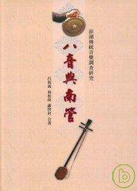 澎湖傳統音樂調查研究:八音與南管