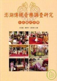 澎湖傳統音樂調查研究:小法儀式音樂