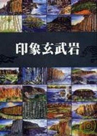 印象玄武岩