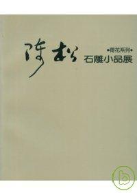 陳松石雕小品展:荷花系列