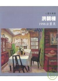心靈的舞動:洪朝棟1998油畫展