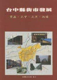 台中縣街市發展:豐原,大甲,內埔,大里