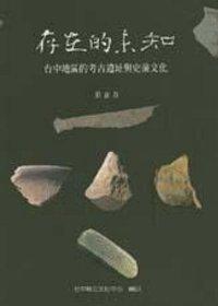存在的未知:台中地區的考古遺址與史前文化
