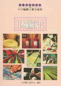 日本編織文化 :  亞太編織藝術節中目編織工藝交流展 /