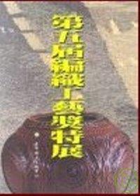 編織工藝獎特展