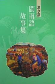清水鎮閩南語故事集