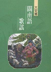 大安鄉閩南語歌謠~台中縣民間文學集31