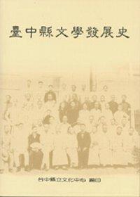臺中縣文學發展史