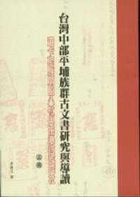 臺灣中部平埔族古文書研究與導讀 =  A study of aboriginal contractual behavior and the relationship between aborigines and Han immigrants in west-central Taiwan : 道卡斯族崩山八社與拍瀑拉族四社 /