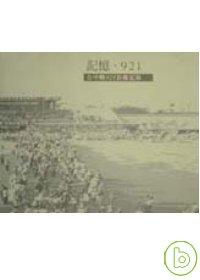 記憶.921 :  台中縣921影像紀錄 /