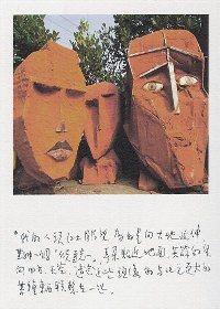 紅土上的雕塑 : 林文海2004作品集 = Lin Wen-Hai