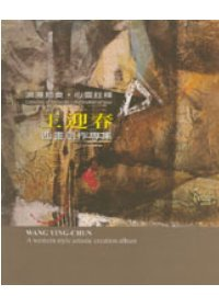 王迎春西畫創作專集 =  Wang Ying-chuna western style artistic creation album : 黃圻文的藝術世界 /