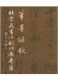 筆墨謳歌:林榮森書法創作展專集