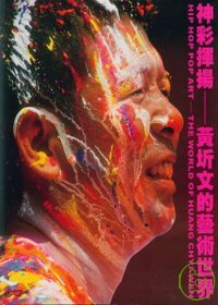 神彩揮揚 =  Hip hop pop art : the world of Huang Chyi-Wen : 黃圻文的藝術世界 /