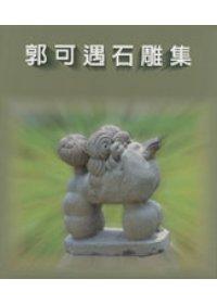 郭可遇石雕展