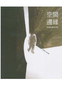空間邊緣 :  藝術與開放空間 : 顏名宏作品集 /