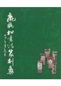 鹿鶴松書法篆刻集 :  鹿鶴松作品集 /