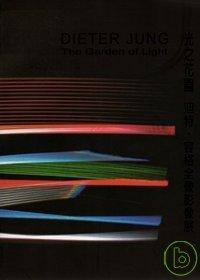 光之花園:迪特.容格全像影像展:the garden of light