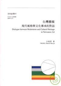 台灣藝術:現代風格與文化傳承的對話