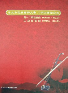 民族樂器大賽^(二胡決賽指定曲^)