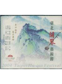 台北胡琴藝術節DVD^(4片^)