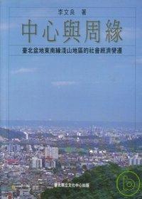 中心與周緣 : 臺北盆地東南緣淺山地區的社會經濟變遷 /