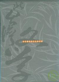 王少濤全集:漢詩集
