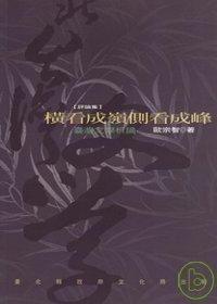 橫看成嶺側成峰 :  臺灣文學析論 /