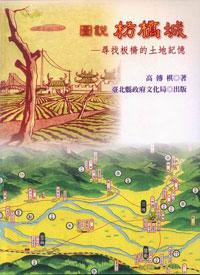 圖說枋橋城 : 尋找板橋的土地記憶
