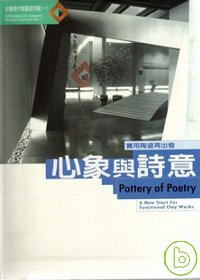心象與詩意 : 實用陶瓷再出發 = Pottery of poetry : a new start for functional clay works