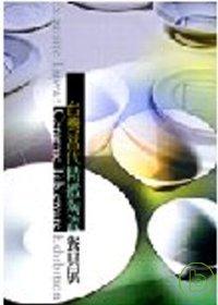臺灣當代精緻陶瓷餐具展