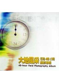 大地風采:在地48小時攝影專輯^(精^)