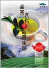 品茶文化與品茶生活