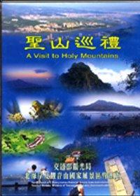 聖山巡禮A VISIT TO HOLYMOUNTAINS DVD