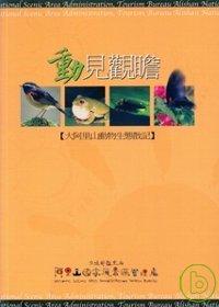 動見觀瞻:大阿里山動物生態散記