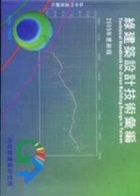 綠建築設計技術彙編 : 2005更新版 = Technical handbook for green building design in Taiwan
