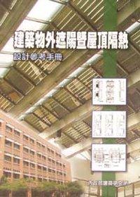 建築物外遮陽暨屋頂隔熱 : 設計參考手冊