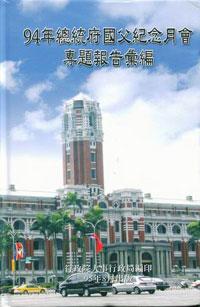 九十四年總統府國父紀念月會專題報告彙編
