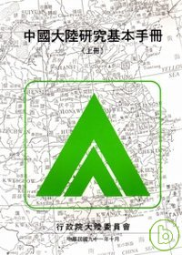 中國大陸研究基本手冊