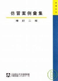 仿冒案例彙集(增訂二版)