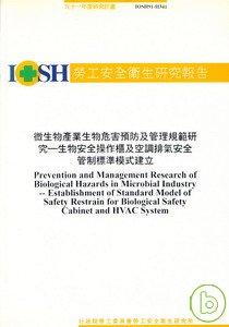 微生物產業生物危害預防及管理規範研究 : 生物安全操作櫃及空調排氣安全管制 模式建立IOS
