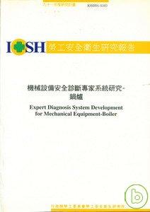 機械設備安全診斷 系統研究~鍋爐IOSH91~S103
