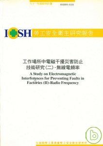 工作場所中電磁干擾災害防止技術^(二^)~無線電頻率IOSH91~S101