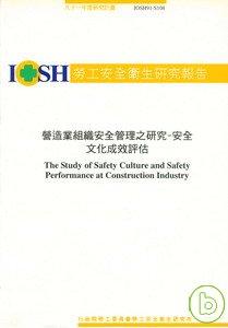 營造業組織安全管理之研究~安全文化成效評估IOSH91~S108