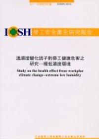溫濕度變化因子對勞工健康為害之研究~極低濕度環境IOSH91~M342