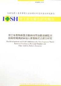 勞工有害物暴露活動與時間自動連續監測技術現場測試與個人暴露模式之建立研究IOSH91~A1