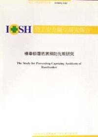 槽車傾覆危害預防先期研究IOSH92~S307