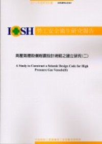 高壓氣體設備耐震 規範之建立研究 二 IOSH92~S312